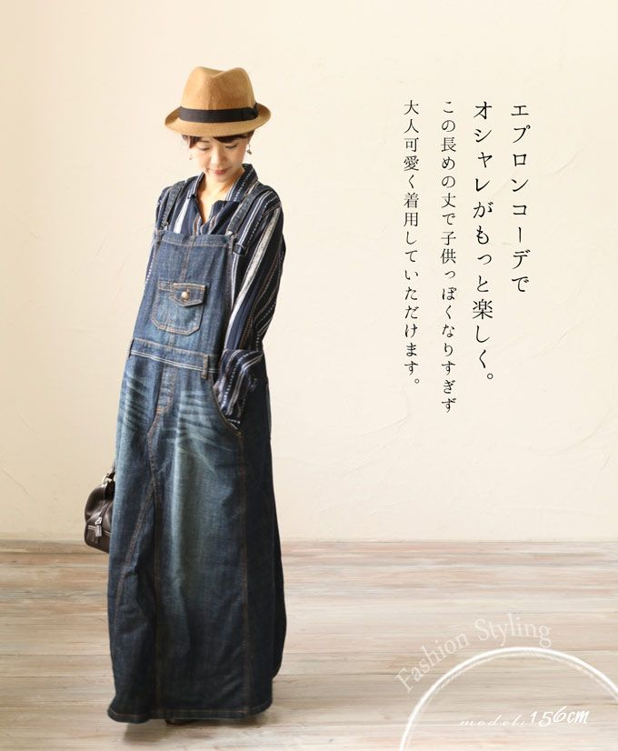 【楽天市場】【再入荷♪2月16日12時&22時より】「mori」大人の素敵なデニムエプロンワンピース:cawaii