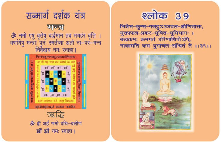 """#Mantra """"For Finding the #Forgotten Way"""" card. For more mantra visit @ http://www.drmanjujain.com"""