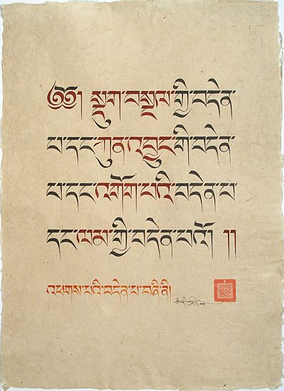 The Four Noble Truths is considered one of the most fundamental of the Buddha's teaching. Honored here as a calligraphy in a high form of Uchen script.   High Uchen is a specialized honorific script style originating in the 15th-16th century in central Tibet. This script form was mostly used for illuminated title pages of Tibetan manuscripts.     The Four main topics of the Noble Truths are highlighted in an earth red mineral paint:  1. Suffering  2. Origin  3. Cessation  4. way/path