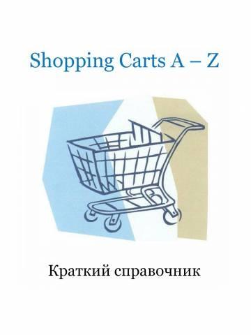 Shopping Carts A - Z это краткий справочник Программ для интернет магазинов Shopping Cart Software.   Справочник будет полезен веб-студиям, а также будущим   владельцам интернет магазинов. Справочник составлен по открытым интернет   источникам, и не претендует на исчерпывающую полноту.