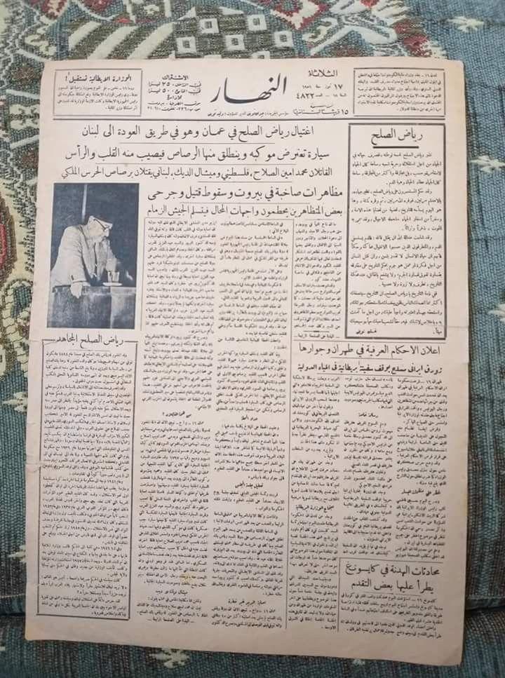 جريدة النهار عام ١٩٥١ Old Newspaper Old Photos Olds