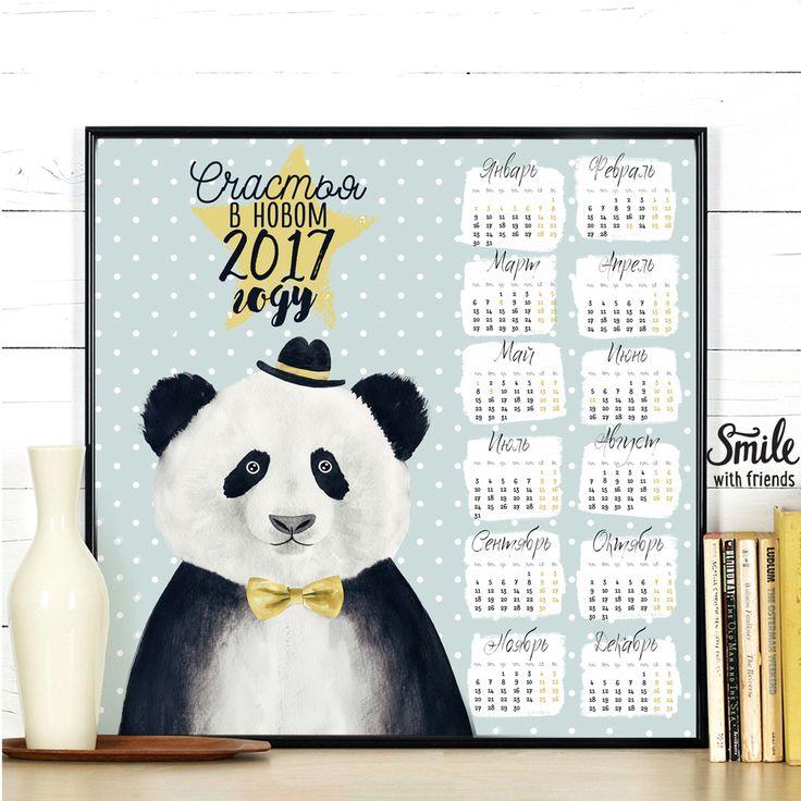 Календарь с пандой-джентельменом 2017