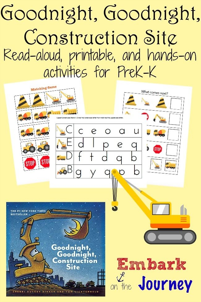 Goodnight, Goodnight, Construction Site: A read-aloud, printable, and hands-on activities for PreK-Grade 3 | embarkonthejourney.com