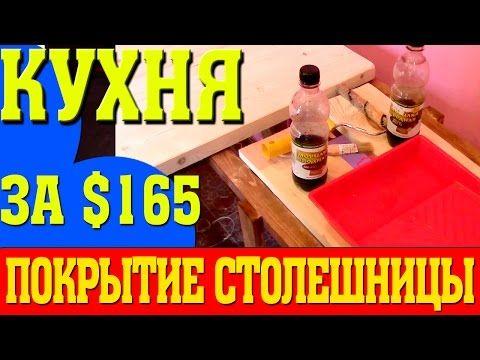 Покрытие деревянной столешницы для кухни! Кухня своими руками за 165 долларов! — Настоящие картины маслом. Художник Валерий Рыбаков.