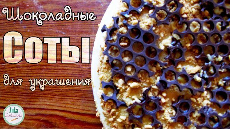 Шоколадные СОТЫ для украшения торта Медовик.