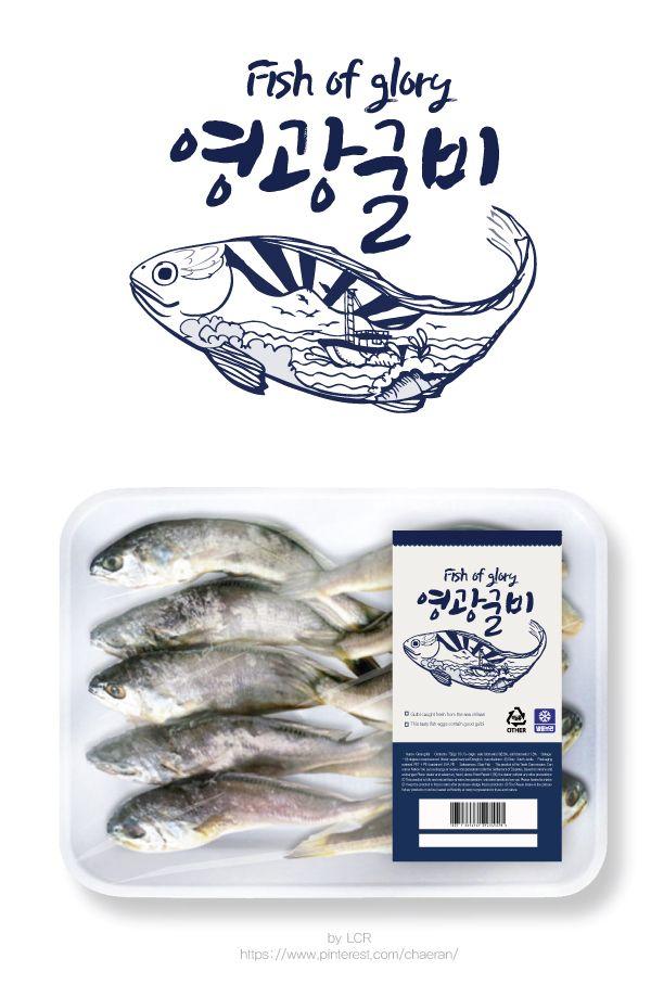 국내/영광굴비 포장지와 상표디자인입니다. 굴비안에 영광의모습을 담고 외국인들이 이해하기쉽게 Fish of Glory 라는 표현으로 재치있게 소비자들에게 다가간 디자인이 인상깊었습니다.