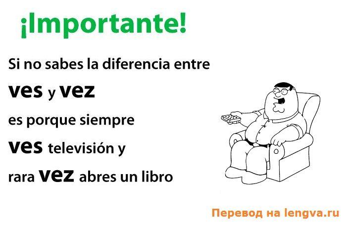 Разница между ves и vez в испанском