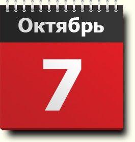 7 октября: знак зодиака, праздники, народные приметы, традиции, православный календарь, именинники, история одного дня, родились и умерли в этот день - http://to-name.ru/primeti/10/07.htm