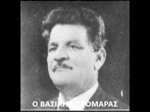 ΒΑΣΙΛΗΣ  ΤΡΟΜΑΡΑΣ - ΚΑΡΑΓΚΟΥΝΑ ΤΟΥΡΝΑΒΙΤΙΚΙΑ