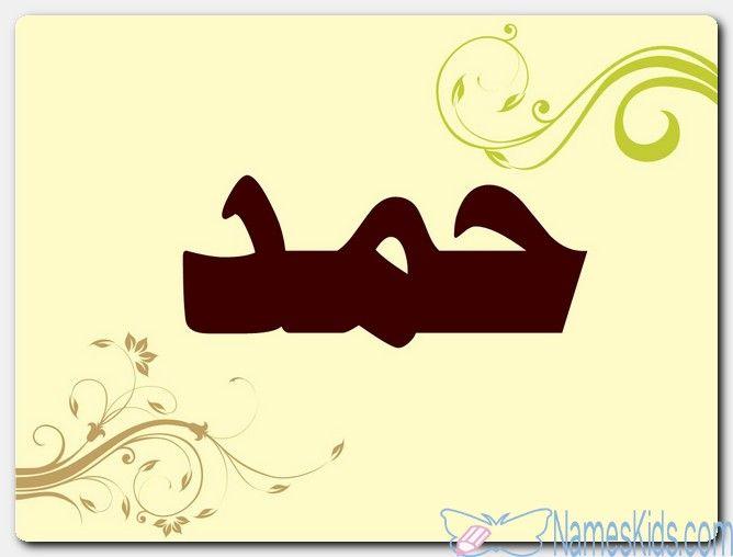 173 قناة معاني الأسماء Youtube Names With Meaning Meant To Be Names