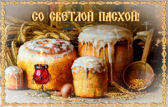 Со Светлой Пасхой праздничные открытки с куличами