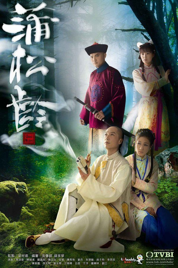"""""""Ghost Writer"""" based on the writings of the Chinese 'Edgar Allen Poe' - Pu Song Ling, this drama has supernatural elements as well as a look into the paper-making and printing business in ancient China. Linda Chung kept me glued to the set as always."""