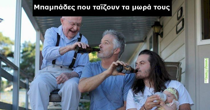 12 Ξεκαρδιστικές Οικογενειακές Φωτογραφίες που θα σας Κάνουν να Κολλήσετε για ώρα. Ειδικά στην #9 το Τερμάτισαν! Crazynews.gr