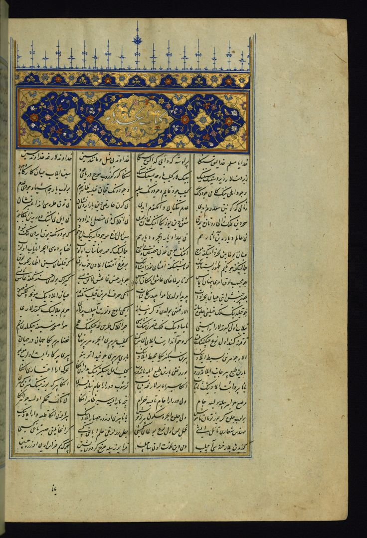 Iskendernāme - This incipit page has an illuminated titlepiece introducing the fifth poem of the Ḫamse, inscribed Kitāb-i Iskendernāme.
