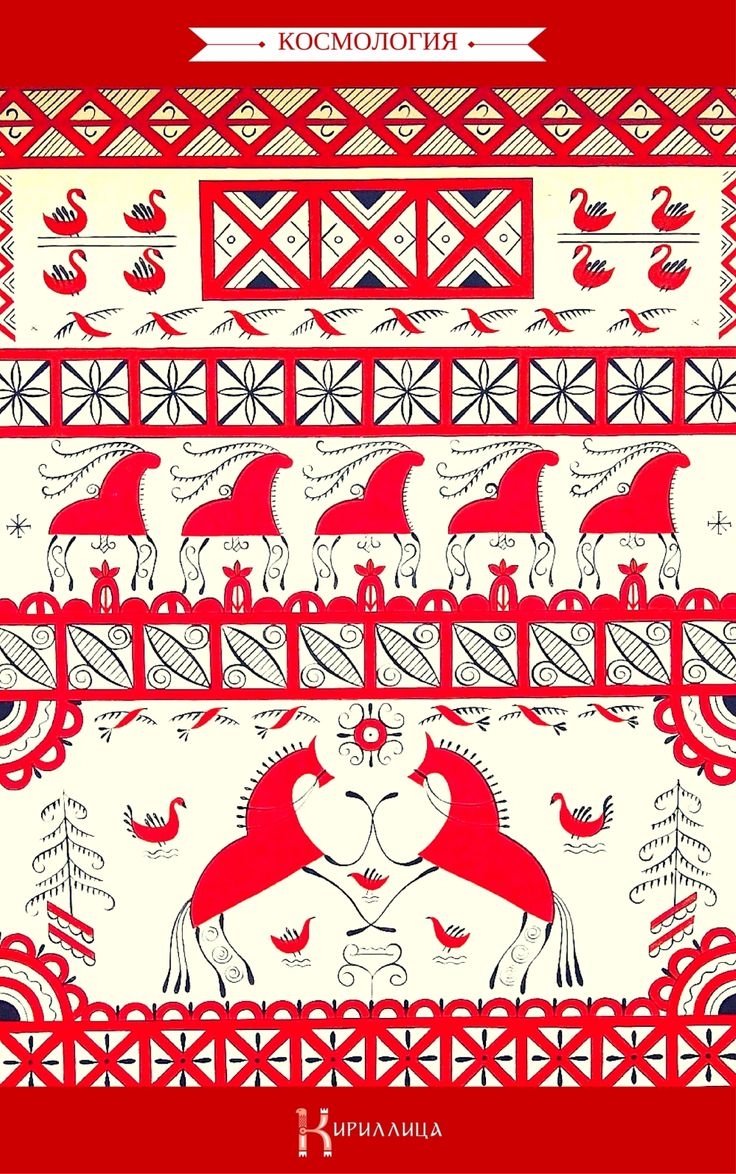 Мы все восхищаемся мезенской росписью, однако, что символизируютграциозные кони, царственные олени и другие персонажи мезенских сюжетов остается для нас загадкой. Пришло время снять покрывало Изиды.