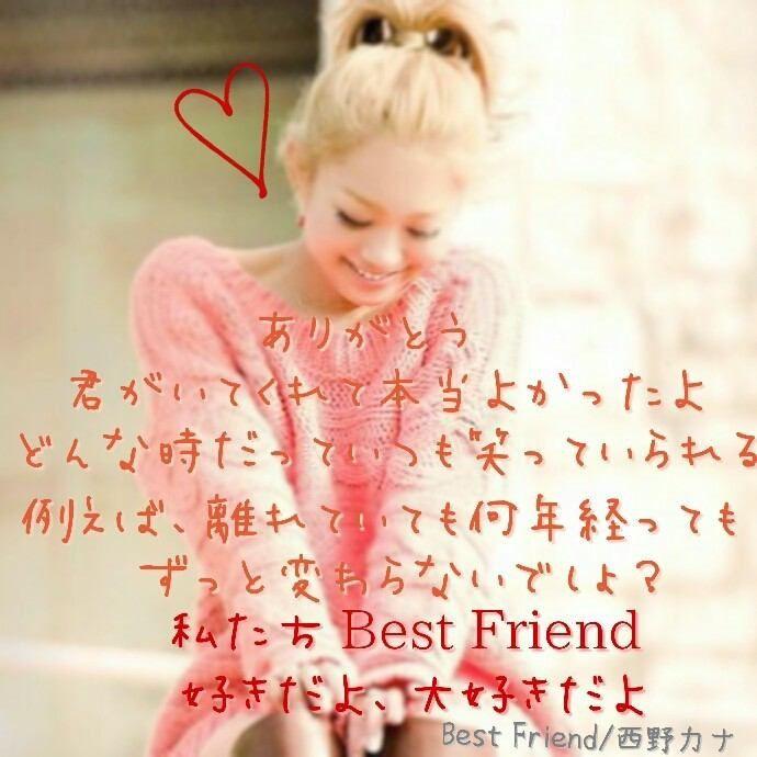 心に残る歌詞。西野カナ「Best Friend」
