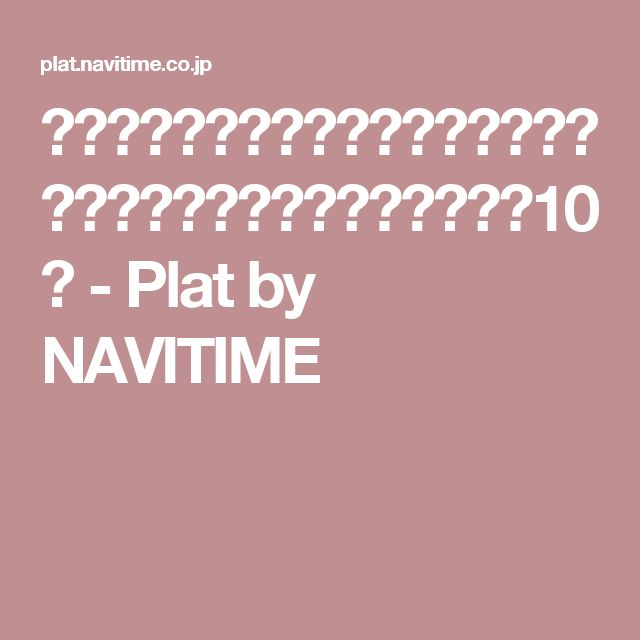 【表参道】オーガニックさんにもおすすめ!おしゃれなサラダランチ 10選 - Plat by NAVITIME
