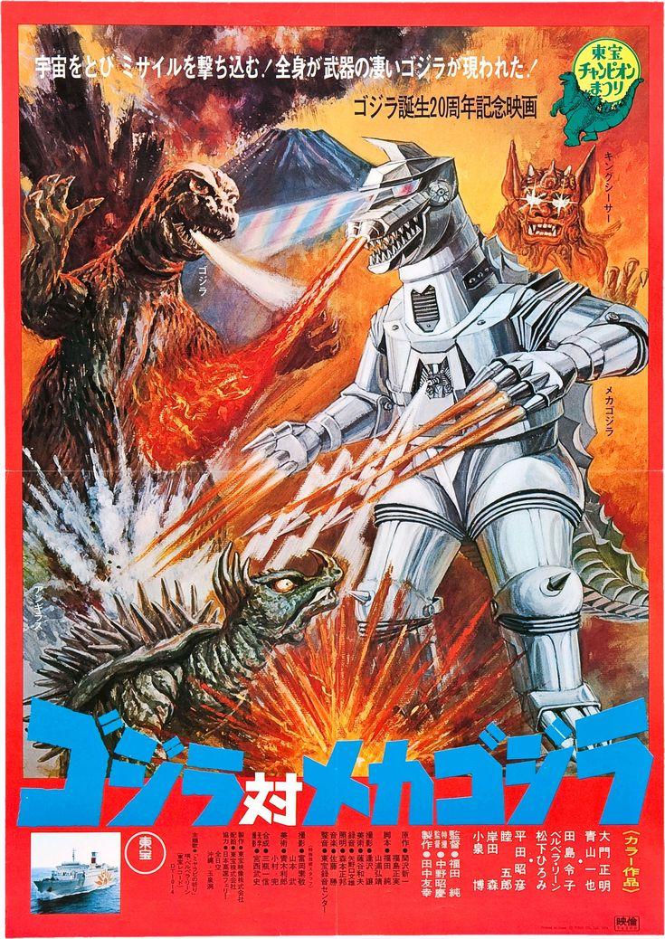Gojira Tai Mekagojira: (Godzilla Vs. Mechagodzilla)