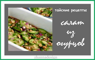 be healthy-page: тайский салат из огурцов