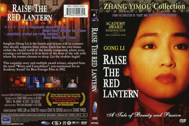 raise the red lantern | ... / Подними красный фонарь / Raise The Red Lantern