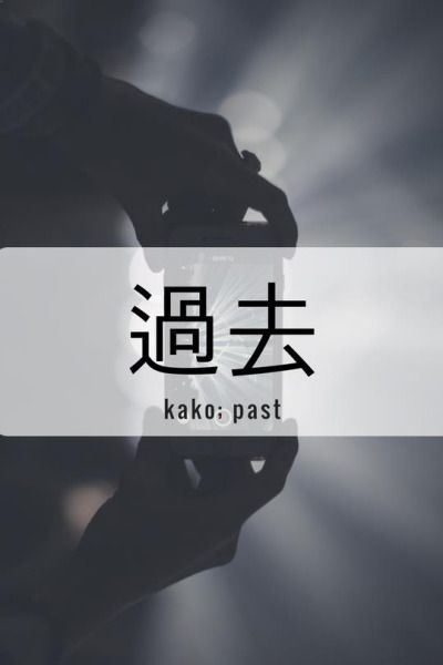 One Kanji a Day過去、kako; past
