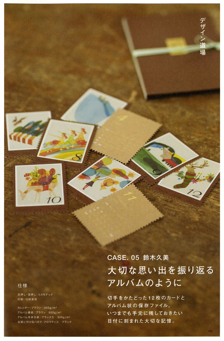 A Calender in the form of stamps Designed by Suzuki Kumi, a japanese famous book designer