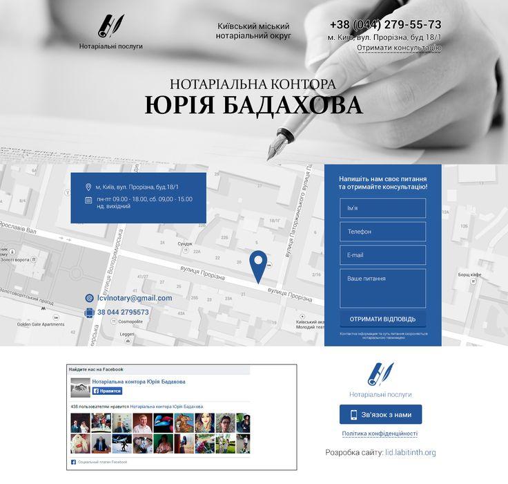 Сайт-визитка Нотариус в Киеве Юрий Бадахов http://badakhov.com.ua
