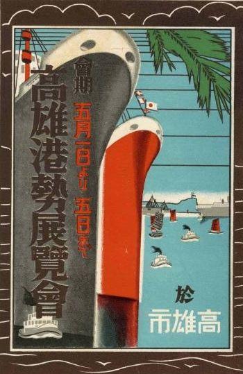昭和6年〈1931年〉,高雄市役所為慶祝高雄州廳落成與全島實業大會舉辦及高雄海洋觀測所成立,並為宣揚高雄各項經建成果,乃於5月1日至7日舉行「高雄港勢展覽會」。