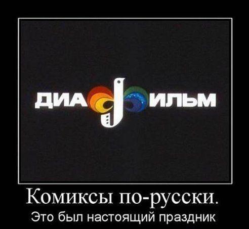 СССР   FUNPICTURES.RU — Прикольные и смешные мемы, демотиваторы, комиксы и другие картинки