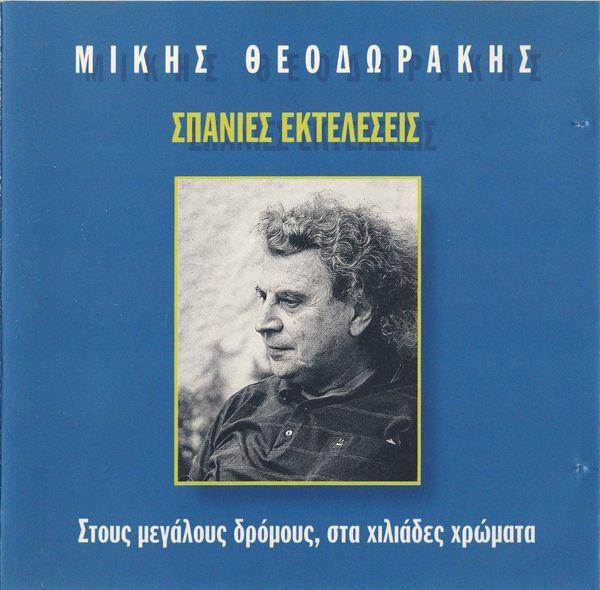 Mikis Theodorakis: Rare Recordings - Compilation