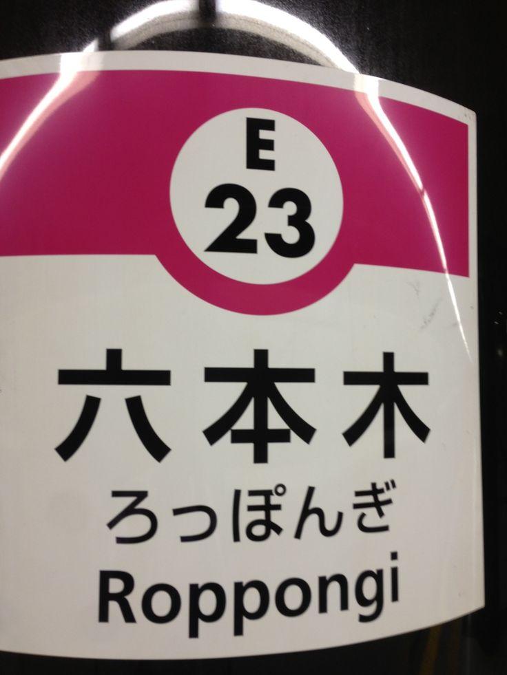 六本木駅 (Roppongi Sta.) : 東京, 東京都