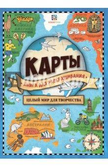 Натали Хьюз - Карты. Книга для раскрашивания обложка книги