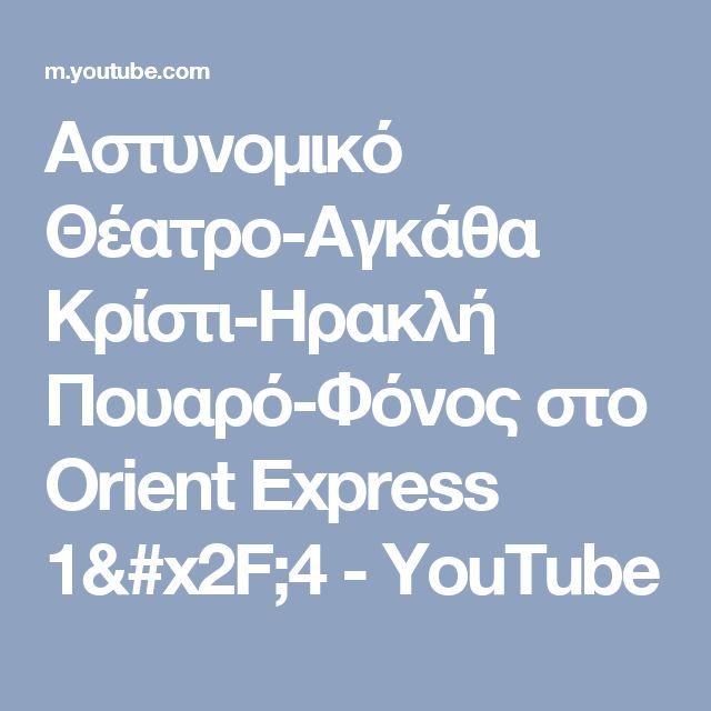 Αστυνομικό Θέατρο-Αγκάθα Κρίστι-Ηρακλή Πουαρό-Φόνος στο Orient Express 1/4 - YouTube