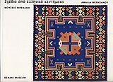 Σχέδια από ελληνικά κεντήματα