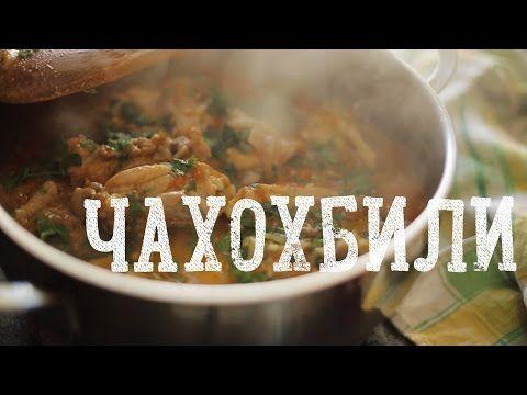 Очень Вкусно! Чахохбили - Популярное Грузинское Блюдо!