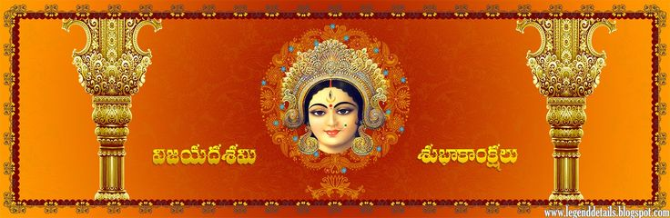 Vijayadashami Greetings, Dussehra Greetings In Telugu, Dussehra SMS, Importance of Dussehra or Vijayadashami  http://legenddetails.blogspot.in/2014/10/vijayadashami-greetings-dussehra.html