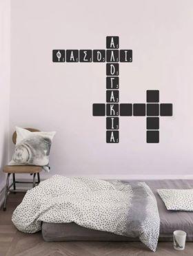 Ένας κόσμος από σταυρόλεξα!  Αυτοκόλλητο Μαυροπίνακας: http://www.houseart.gr/details.php?id=344&pid=13378  #blackboard #housart #black #decoration #crossword #chalk