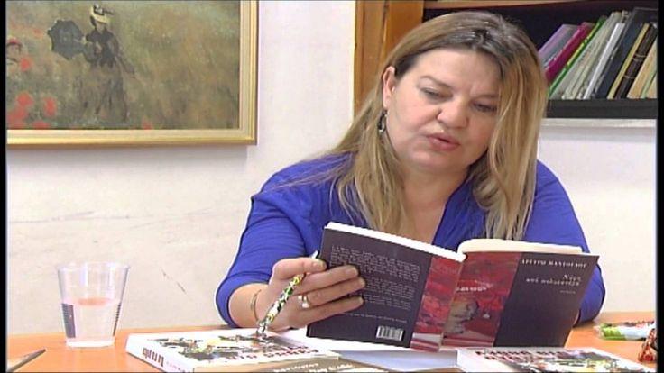 Η Αργυρώ Μαντόγλου 24grammata WebTV