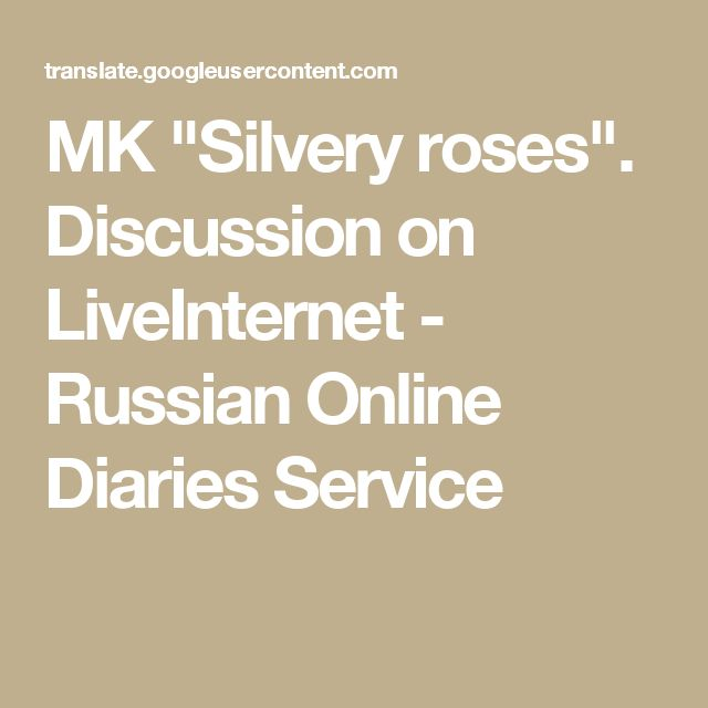 """MK """"Silvery roses"""". Discussion on LiveInternet - Russian Online Diaries Service"""