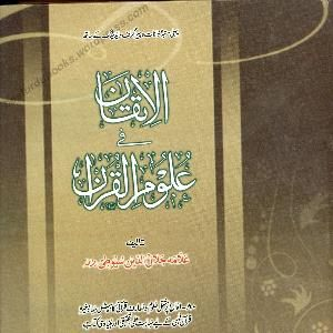 Al itqan fi ulum al quran Urdu PDF written by Jalaluddin Suyuti Al itqan fi ulum al quran Urdu PDF written by Jalaluddin Suyuti.PdfBooksPk posted this book category of this book is islamic-literature.Format of  is PDF and file size of pdf file is 32.59 MB.  is very popular among pdfbookspk.com visotors it has been read online 106  times and downloaded 116 times.