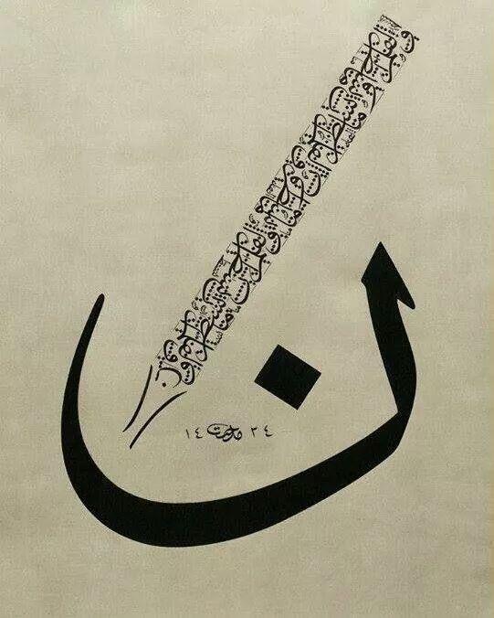 Nûn Sûresi ..