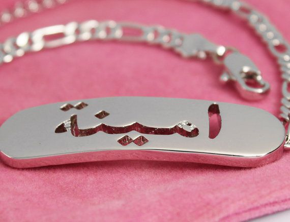 Name Bracelet AMINA AMEENA In Arabic 18K by GoldNameNecklaces