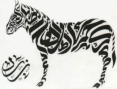 Calligraphy Islamic Art Animals I Could Never Re