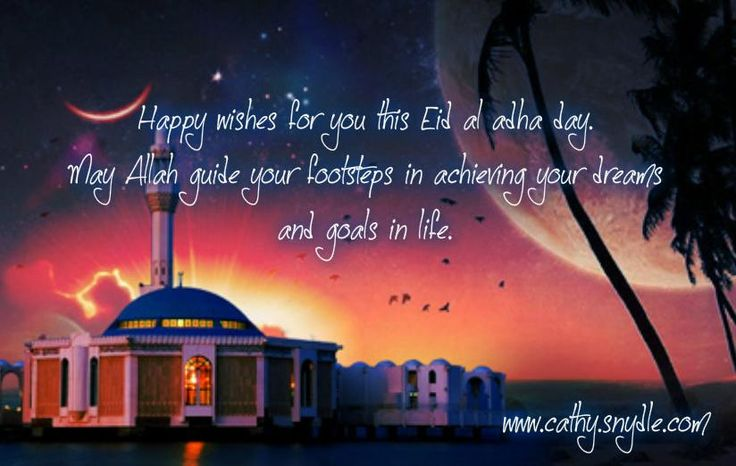 Eid al Adha Greetings, Wishes and Eid ul Adha Mubarak