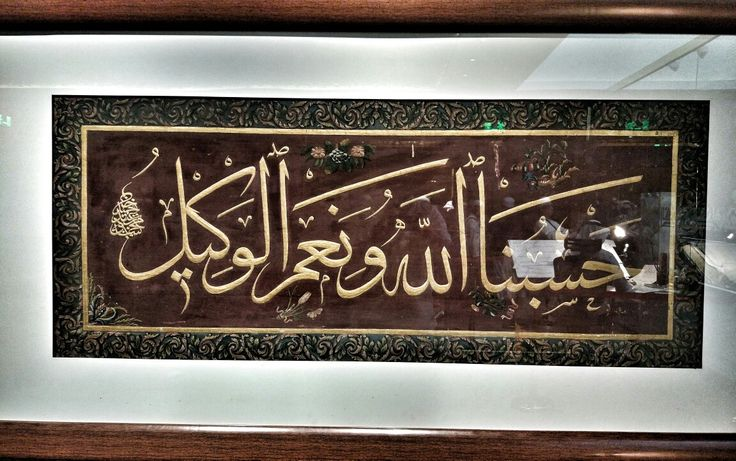 From museum Al Qur'an Madinah..