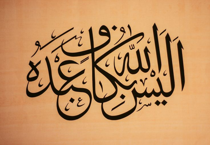 Quran Calligraphy: Is Not Allah Enough? أَلَيْسَ اللَّهُ بِكَافٍ عَبْدَهُ Is not Allah enough for His servant? (Quran 39:36)