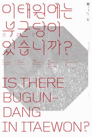 itaewon poster by kimoon kim
