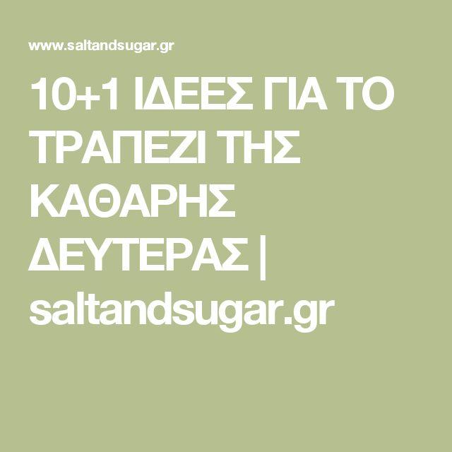 10+1 ΙΔΕΕΣ ΓΙΑ ΤΟ ΤΡΑΠΕΖΙ ΤΗΣ ΚΑΘΑΡΗΣ ΔΕΥΤΕΡΑΣ | saltandsugar.gr