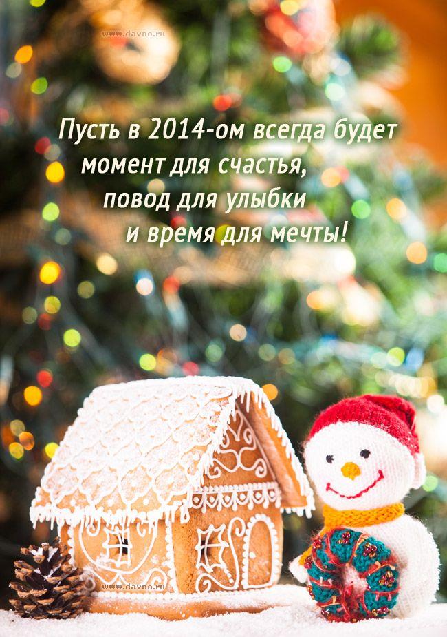 Пусть в 2014-ом всегда будет момент для счастья, повод для улыбки и время для мечты!