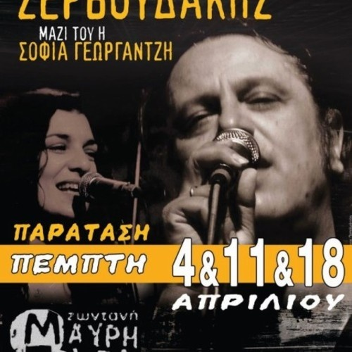 SPOT ZERVOUDAKIS GEORGANTZI MAVRI TRYPA APR 2013 by tranzistoraki, via SoundCloud.